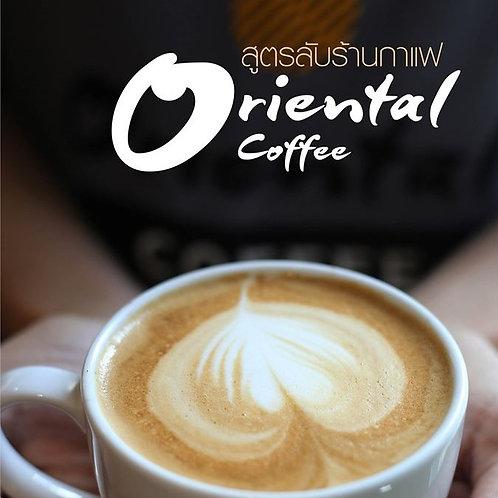 """หนังสือเติมได้ """"สูตรลับร้านกาแฟ Oriental Coffee """""""