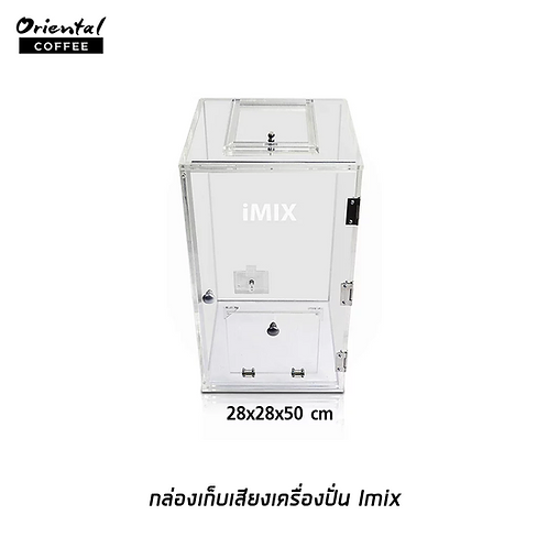 กล่องเก็บเสียงเครื่องปั่น IMIX