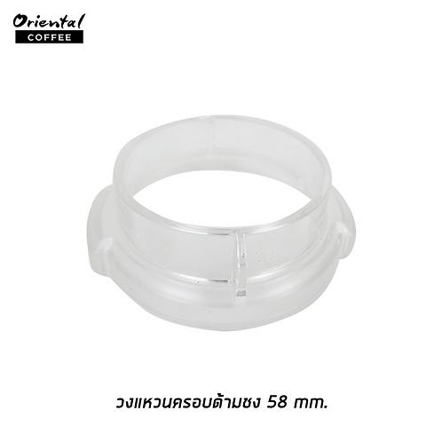 วงแหวนครอบด้ามชง 58 mm.