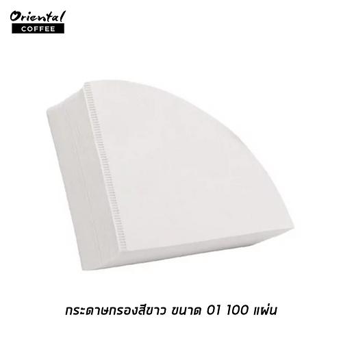 Coffee Filter Paper กระดาษกรอง สีขาว 01 ( 100 ชิ้น )