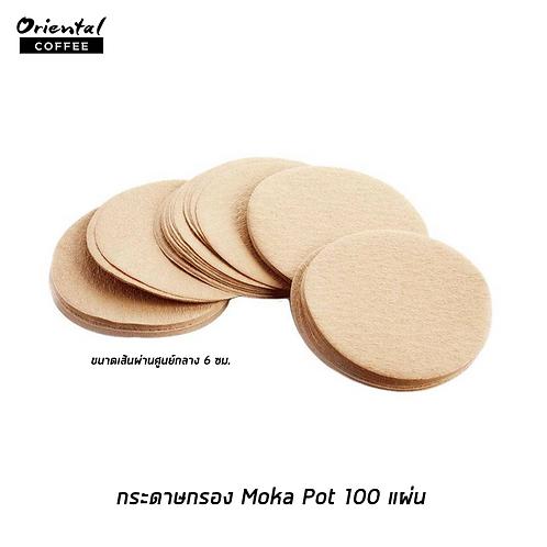 กระดาษกรองกาแฟสำหรับ Moka Pot (100 แผ่น)