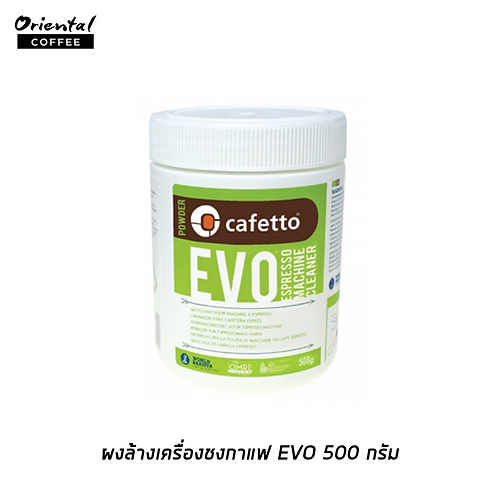 Cafetto - EVO® Espresso Machine Cleaner (500g)