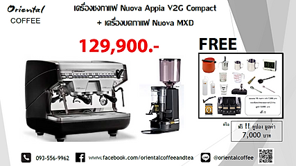Nuova Appia V2G Compact + Nuova MDX.png