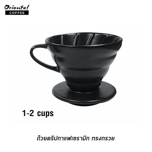 ถ้วยกรองกาแฟเซรามิก ดริปเปอร์ทรงกรวย รูเดี่ยว 1-2 ถ้วย