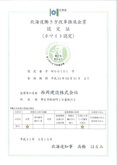 北海道働き方改革推進企業.png