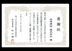 H31.03.14 氷灯夜会場設営 感謝状