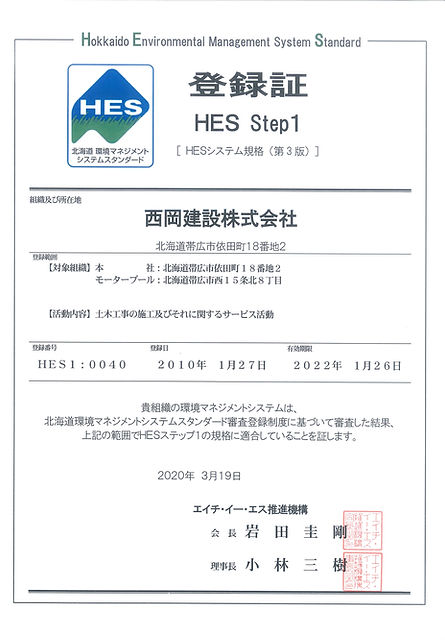 HES登録証 No2