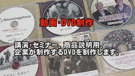 動画・DVD制作|講演・セミナー、商品説明用、企業が制作ビデオのDVDを制作します。