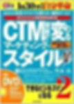 CTM理論で変わるマーケティング・スタイル