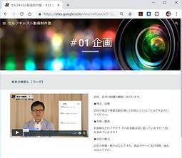 セルフキャスト動画制作塾 eラーニングサイト.png