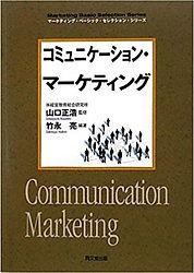 コミュニケーション・マーケティング