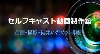 セルフキャスト動画制作塾
