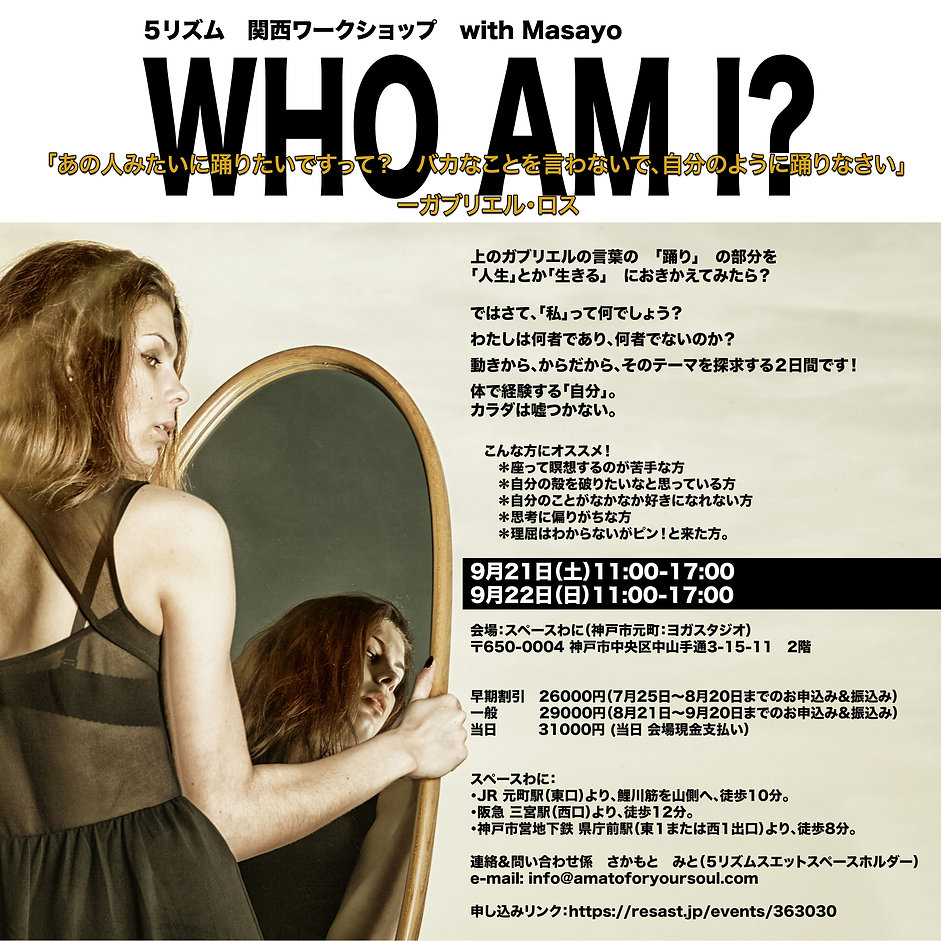 OSAKA_WhoAmI.jpg