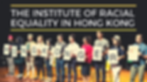Institute of racial equity in HK.png