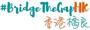 #BridgeTheGapHK logo (full).png