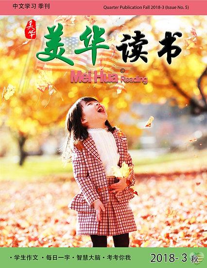 美华季刊2018 Autumn