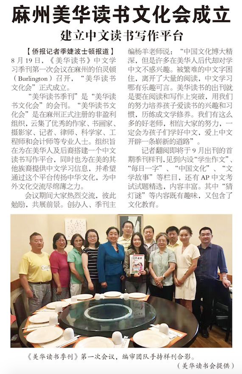 《美华读书季刊》编委会举行首次会议