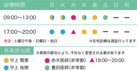 timetable_03.jpg