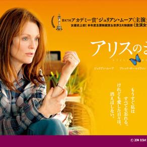 映画「アリスのままで」に見るアルツハイマー病のリアル。