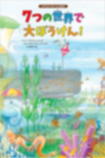Japanische Version.png