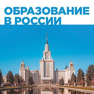 SQ-Образование в России 2021_Инст, РД (2
