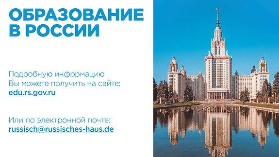 educ_slide_ru.jpg