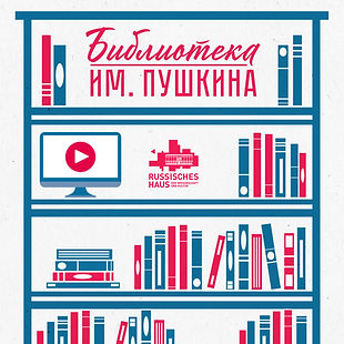 Библиотека 21_РД_Рус.jpg