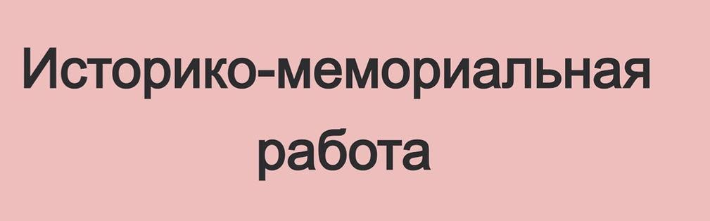 historyMemorial-banner_edited_edited.jpg