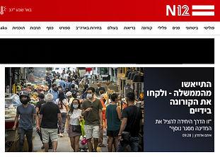 חדשות N12