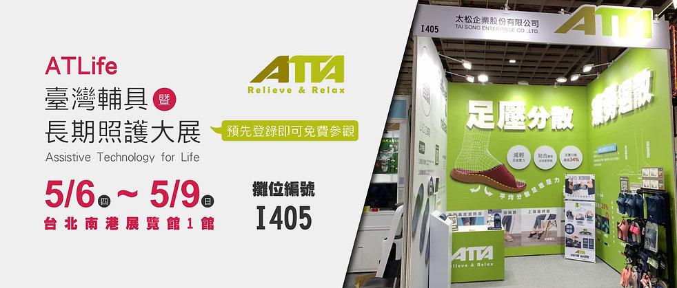 ATTA-首頁上方BANNER3.jpg