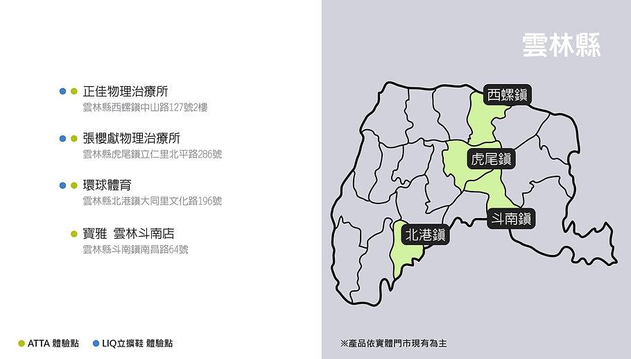 全台體驗_北中_網頁版-14.jpg