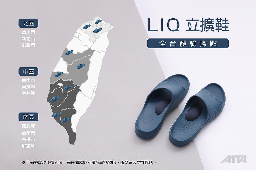 LIQ 立擴鞋