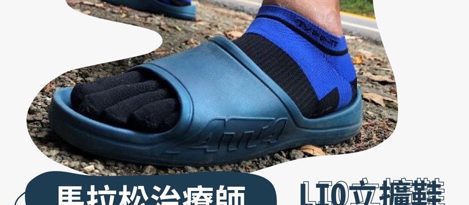 LIQ立擴鞋 馬拉松治療師 體驗分享