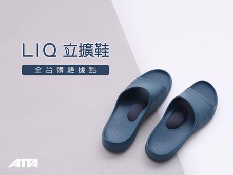 ATTA LIQ立擴鞋  全台體驗據點