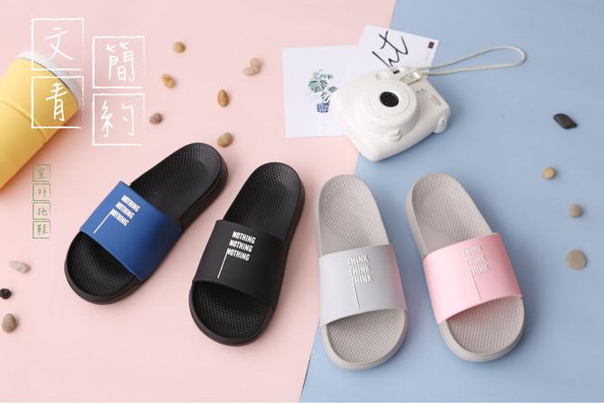 Fun Plus+ 文青簡約室外拖鞋