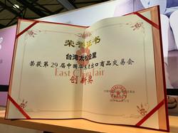 29屆華交會創新獎