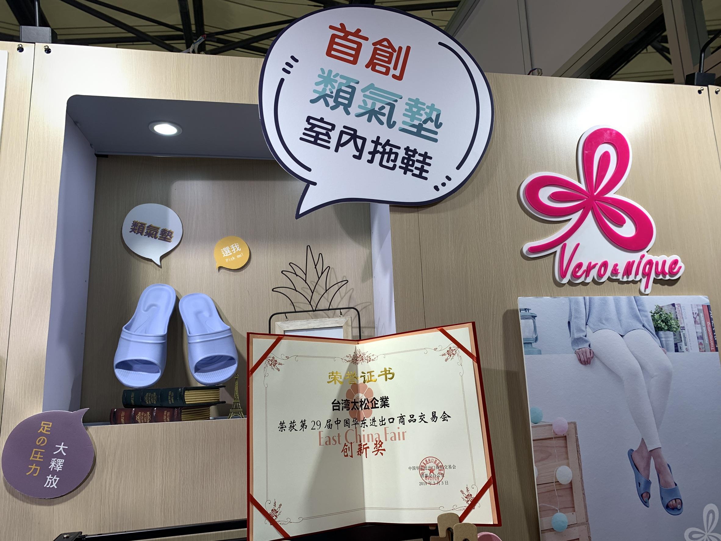 維諾妮卡 類氣墊-創新獎