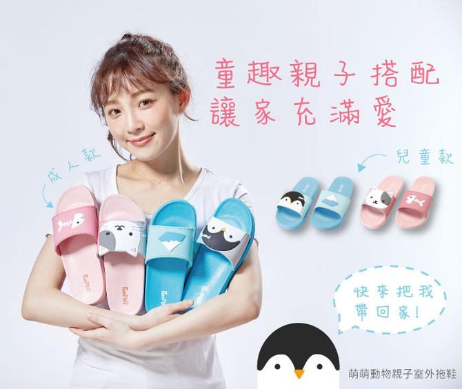 Fun Plus+ 親子款★萌萌動物親子室外拖鞋