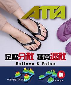 TS_官網用圖_ATTA_3-08.jpg