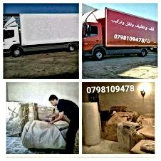 شركة الجزيرة لخدمات نقل الاثاث 0796758977