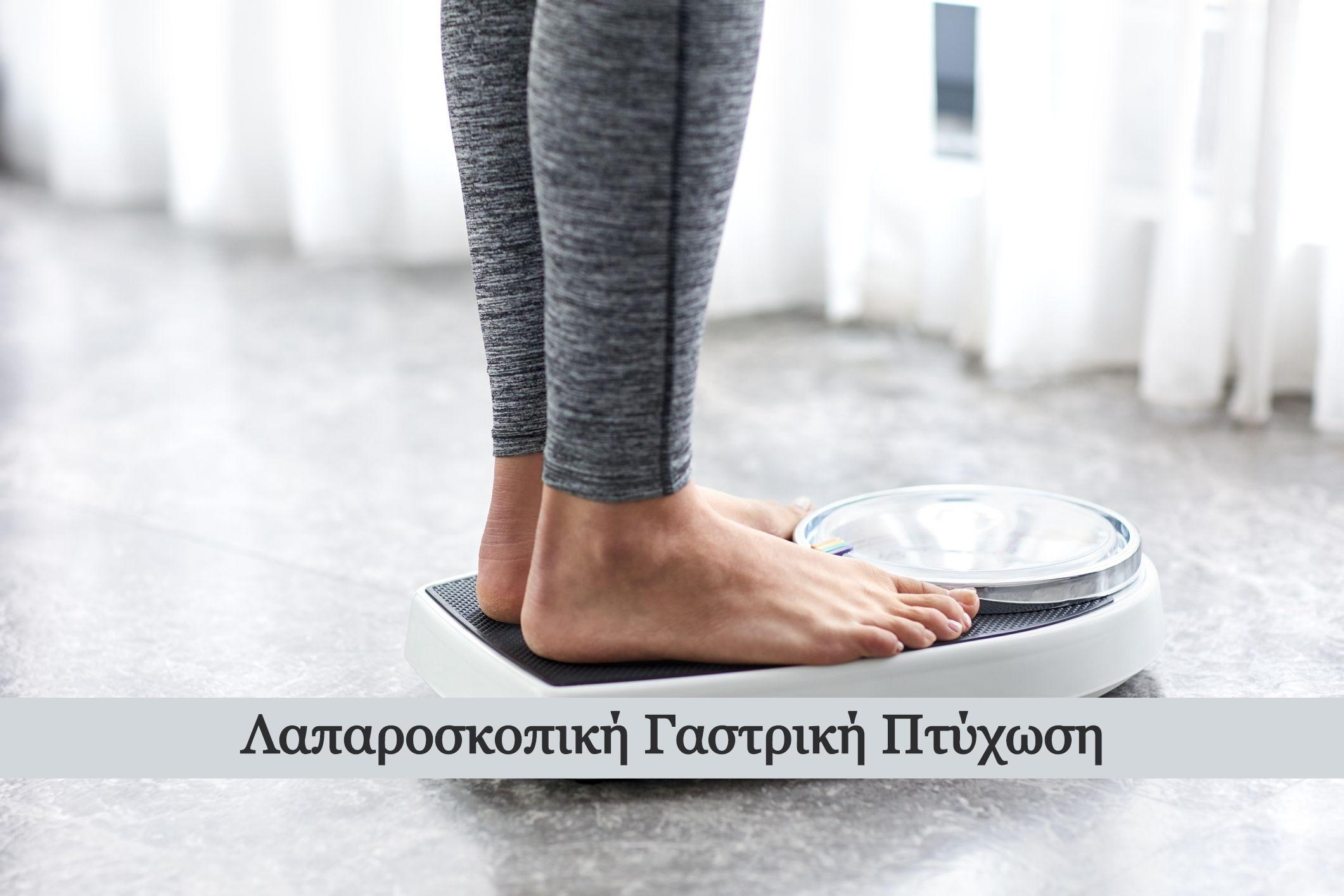 laparoskopiki-gastriki-ptychosi_edited