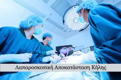 laparoskopiki-apokatastasi-kilis_edited.