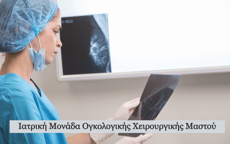 ogkologiki-cheirourgiki-mastou_edited_ed