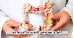 ogkologiki-cheirourgiki-pacheos-enterou-