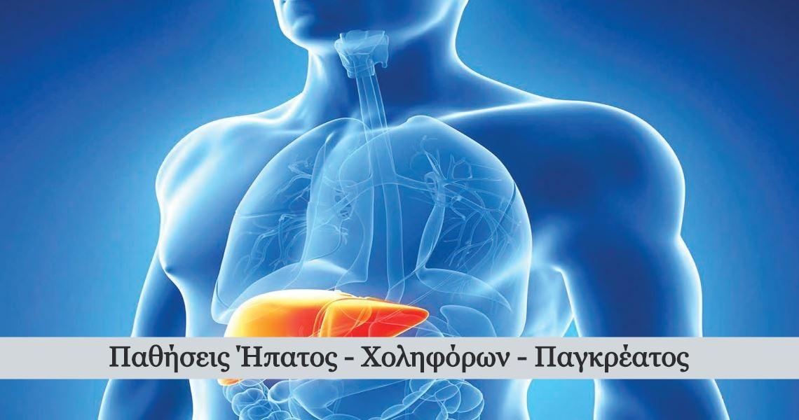 pathiseis-ipatos-choliforon-pagkreatos_e