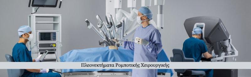rompotiki-cheirourgiki-4_edited