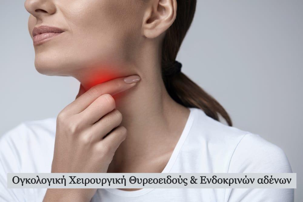 ogkologiki-cheirourgiki-thyreoeidous-kai