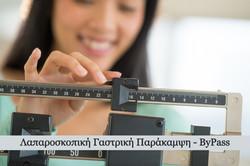laparoskopiki-gastriki-parakampsi-bypass