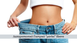 laparoskopiko-gastriko-maniki-sleeve_edi