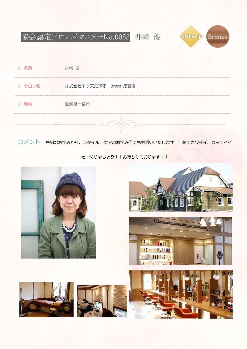 協会認定 ブロンズマスター メイク No0053 井崎 優